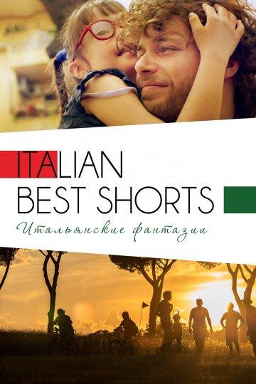 Скачать - Italian Best Shorts 3: Итальянские фантазии