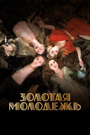 Скачать - Золотая молодежь