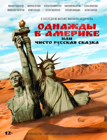 Скачать - Однажды в Америке или чисто русская сказка