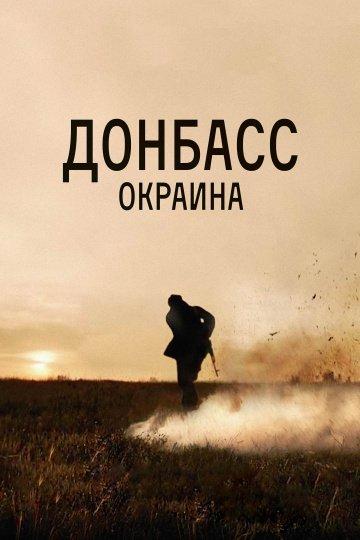Скачать - Донбасс. Окраина