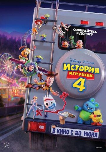 Скачать - История игрушек4