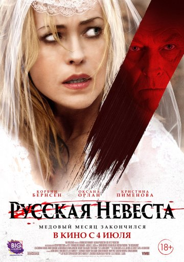 Скачать - Русская невеста