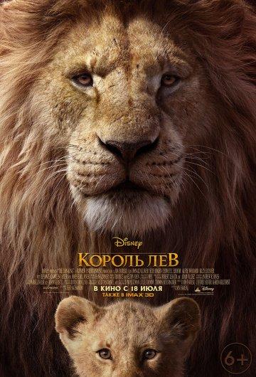 Скачать - Король Лев