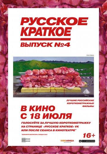 Скачать - Русское краткое. Выпуск4