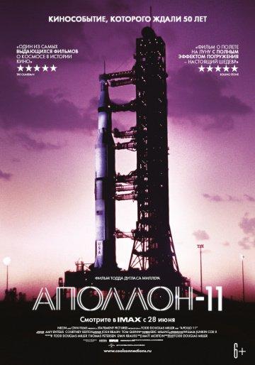 Скачать - Аполлон-11