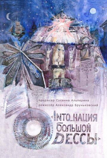 Скачать - INTO_нация Большой Одессы