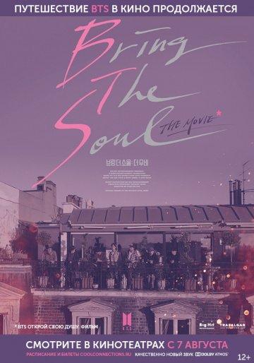 Скачать - BTS: Открой свою душу. Фильм