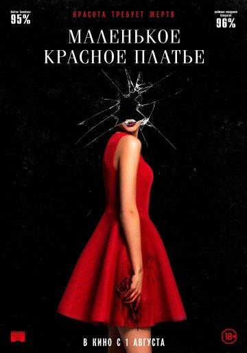 Скачать - Маленькое красное платье