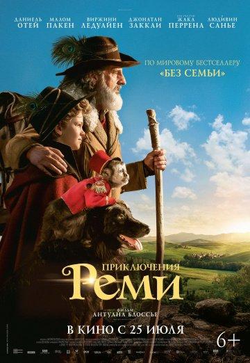Скачать - Приключения Реми