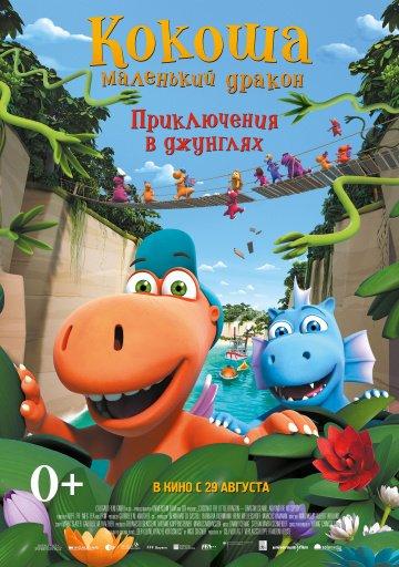 Скачать - Кокоша — маленький дракон: Приключения в джунглях