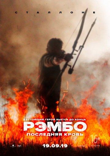 Скачать - Рэмбо: Последняя кровь