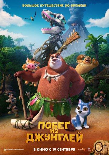 Скачать - Побег из джунглей