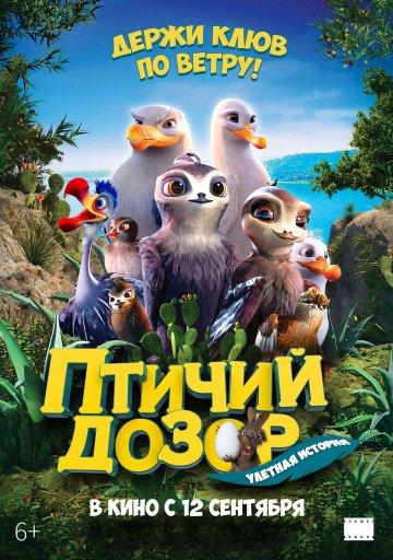 Скачать - Птичий дозор
