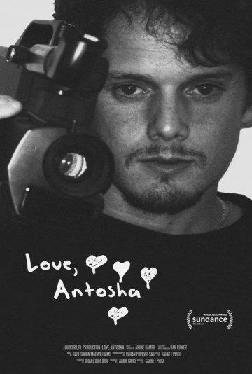 Скачать - С любовью, Антоша