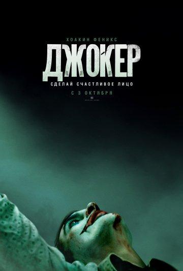 Скачать - Джокер