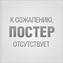 Скачать - Подкидыш