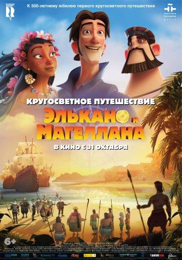 Скачать - Кругосветное путешествие Элькано и Магеллана