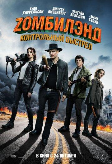 Скачать - Zомбилэнд: Контрольный выстрел