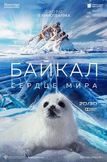 Скачать - Байкал – сердце мира