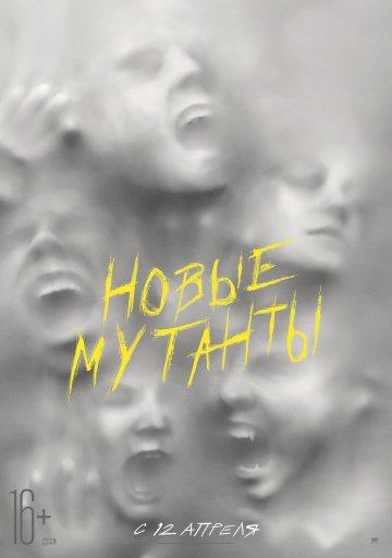 Скачать - Новые мутанты